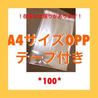 A4サイズ テープ付き OPP(ラッピング/包装)