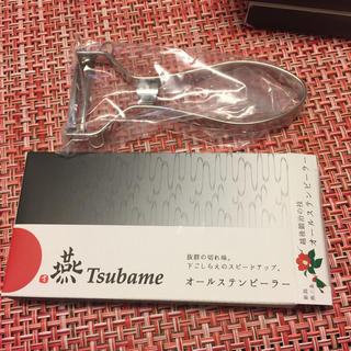 燕三条 オールステンピーラー(調理道具/製菓道具)