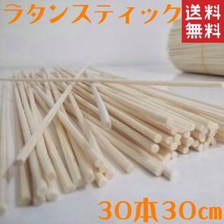 30本30cmリードディフューザー/ラタンスティック/リードスティック(お香/香炉)