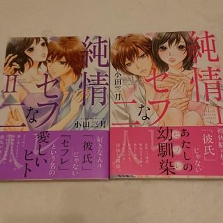あさじろう様専用(女性漫画)