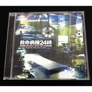 「救命病棟24時」オリジナル・サウンドトラックⅢ(テレビドラマサントラ)