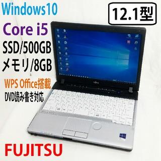 富士通 - 【富士通製】Core i5・SSD500GB・メモリ8GB・Office