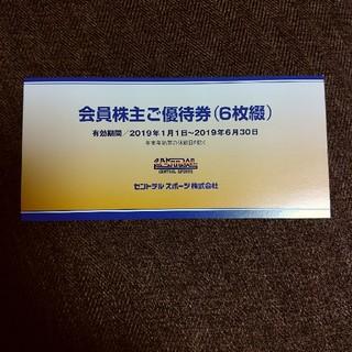セントラルスポーツ 株主優待(フィットネスクラブ)