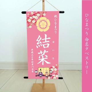 hana*fugu様専用 ラミネート(命名紙)