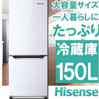 ハイセンス 17年製 2ドア冷蔵庫