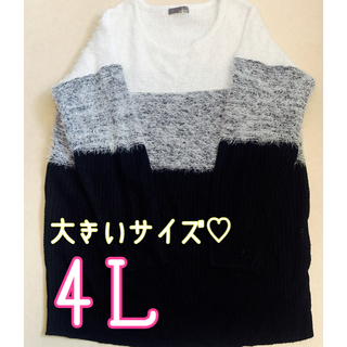 新品未使用♡4L大きいサイズ♡異素材切り替えニット(ニット/セーター)