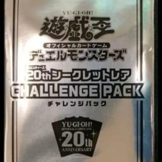 ユウギオウ(遊戯王)のチャレンジパック 20thシークレットレア(カード)