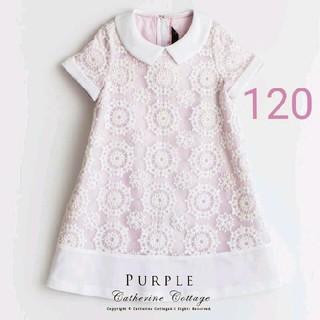 キャサリンコテージ(Catherine Cottage)の120cm  花柄刺繍の白襟ワンピース✴キャサリンコテージ(ドレス/フォーマル)