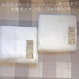 ムジルシリョウヒン(MUJI (無印良品))のまゆ様専用無印良品オーガニックコットン混バスタオル・中厚手オフ   2枚セット(タオル/バス用品)