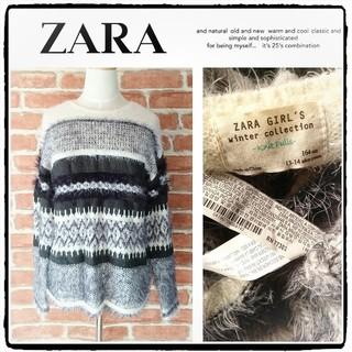 ザラ(ZARA)のZARA GIRL'S*ザラ【美品】シャギーミックスジャガードボーダーニット(ニット)
