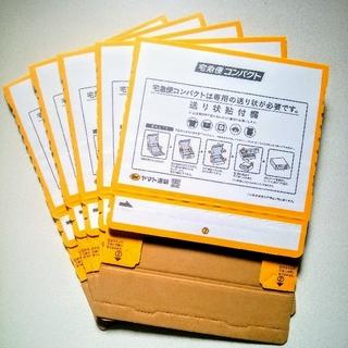 宅急便コンパクト専用BOX5枚セット(ラッピング/包装)
