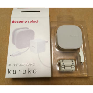 ポータブルACアダプタ01 kuruko(バッテリー/充電器)