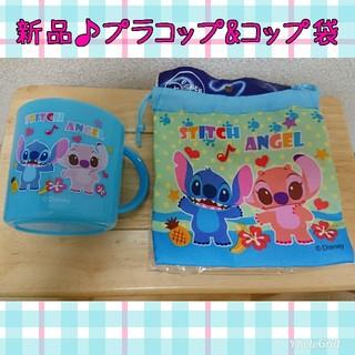 ディズニー(Disney)の新品♪プラコップ&巾着♪コップ袋♪リロ&スティッチ♪ディズニー♪(弁当用品)
