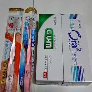 サンスター(SUNSTAR)の【新品】ガム オーラツー 歯ブラシ 歯みがき粉 セット(歯ブラシ/歯みがき用品)