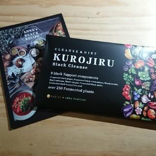 ファビウス(FABIUS)のKUROJIRU スペシャルレシピ付き(ダイエット食品)