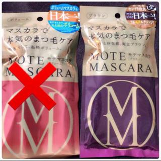 【新品】モテ マスカラ(マスカラ)