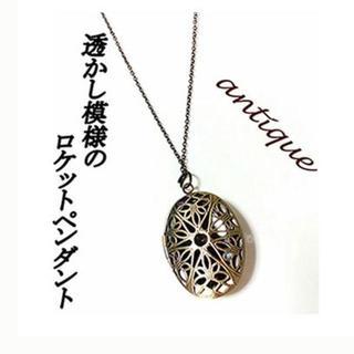 人気特価♪アンティーク風 ロケット ペンダント オーバル型(ネックレス)