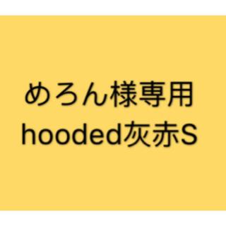 めろん様専用 hooded灰赤S  灰赤ニット帽(スーツベスト)