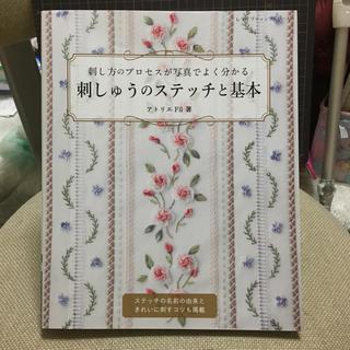 刺しゅうのステッチと基本(趣味/スポーツ/実用)