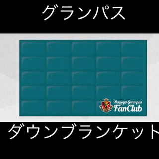【massa様専用】2500円→2200円名古屋グランパス  ダウンブランケット(応援グッズ)