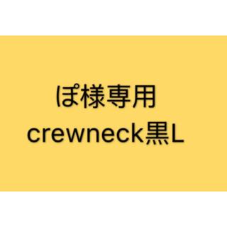 ぽ様専用 crewneck黒L(ポロシャツ)