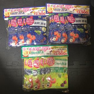 夜間酵素(ダイエット食品)
