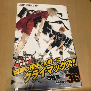 シュウエイシャ(集英社)のハイキュー 36巻(少年漫画)