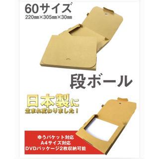 ゆうパケット 梱包箱(ラッピング/包装)