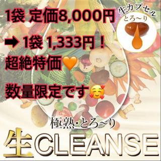 生酵素 サプリ (極熟 とろ〜り生CLANSE) 60粒 × 2袋 新品 未開封(ダイエット食品)