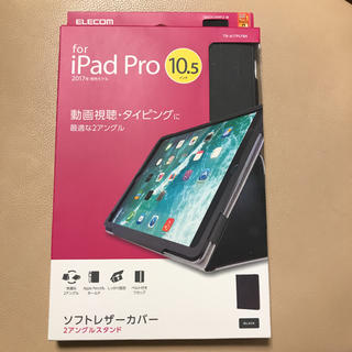 エレコム(ELECOM)のエレコム iPad pro 10.5インチ ソフトレザーカバー(iPadケース)