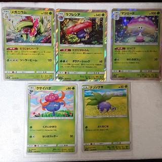 ポケモン(ポケモン)のminami12021202様 専用(カード)