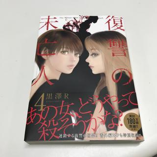 最新刊 復讐の未亡人4巻(青年漫画)