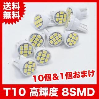 ★T10/8連LEDバルブ 8SMD 高輝度ウェッジ球 10個さらに1個おまけ(汎用パーツ)