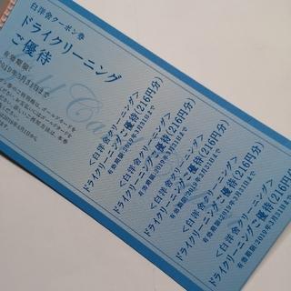 イセタン(伊勢丹)の☺️MI CARD☆ゴールドカード会員専用 白洋舍クーポン券6480円分❗(その他)