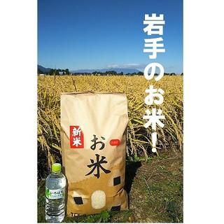 H30年・岩手県花巻産減農薬ひとめぼれ10kg(米/穀物)