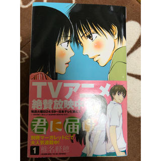 シュウエイシャ(集英社)の君に届け 1巻〜25巻(少女漫画)