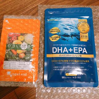 DHA EPA 3ヶ月分 野菜酵素 1ヶ月分 定価¥2,195!!(ダイエット食品)