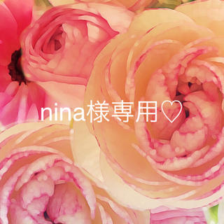 nina様専用♡(リング)