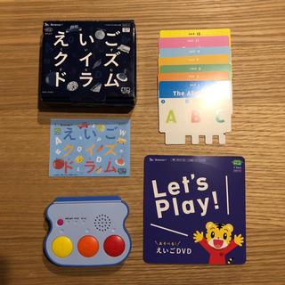 DVD付き えいごクイズドラム エデュトイ こどもちゃれんじ(知育玩具)