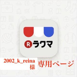 2002_k_reina様専用ページipXMax黒H  ip7 白H(モバイルケース/カバー)