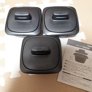 タッパーウェア ココット(調理道具/製菓道具)