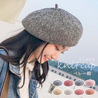 【新品】ベレー帽 レディース チョボ付き ニット帽子 ポッチ付き ニットベレー(ハンチング/ベレー帽)