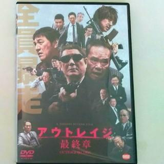 アウトレイジ最終章 DVD(日本映画)