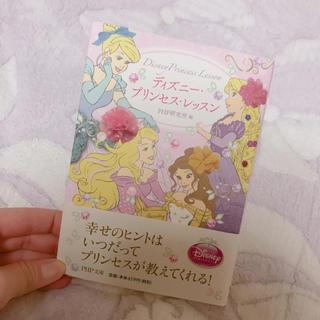 ディズニー(Disney)のディズニープリンセスレッスン(文学/小説)