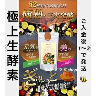 届きたて新鮮♡大人気✰︎定価8000円 高級生酵素サプリ クレンズダイエット(ダイエット食品)