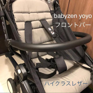 ベビーゼン(BABYZEN)の【週末セール】babyzen yoyo フロントバー ハイクラスレザー(ベビーカー用アクセサリー)