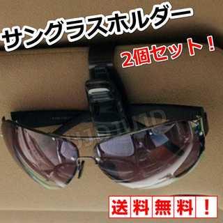 メガネ 収納 カード  ケース ホルダー クリップ サンバイザー 車用品 2個(車内アクセサリ)