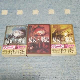角川書店 - 幼女戦記 3巻セット