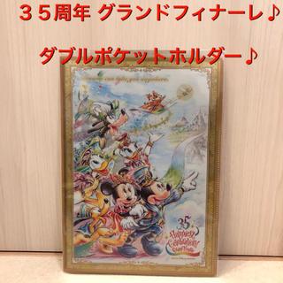 Disney - 【新品】ディズニー 35周年 グランドフィナーレ クリアファイル⭐︎