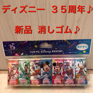 Disney - 【新品】ディズニー 35周年 消しゴムセット(カドケシ)⭐︎